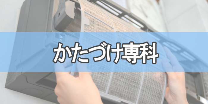 かたづけ専科札幌市北区のエアコンクリーニング