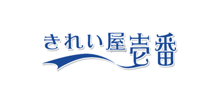 株式会社 きれい屋壱番札幌市北区のエアコンクリーニング