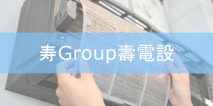 寿Group壽電設宮崎市のエアコンクリーニング