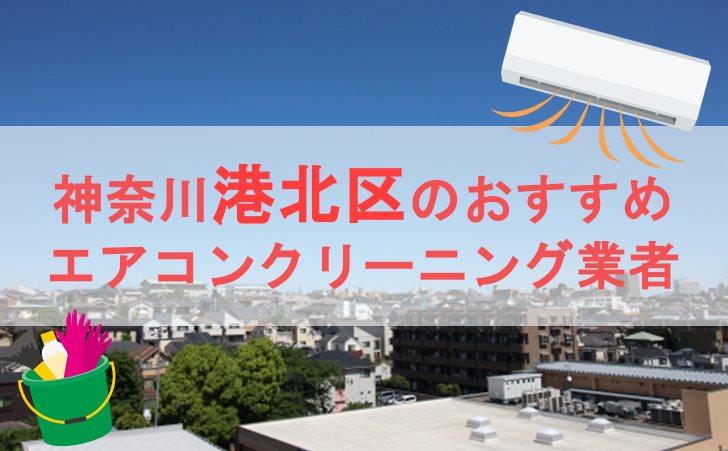 横浜市港北区エアコンクリーニング業者