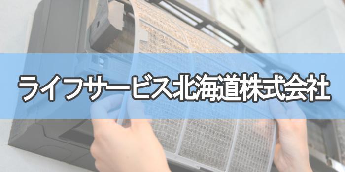 ライフサービス北海道株式会社札幌市北区のエアコンクリーニング