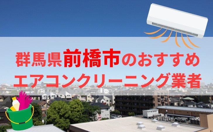 前橋市エアコンクリーニング業者
