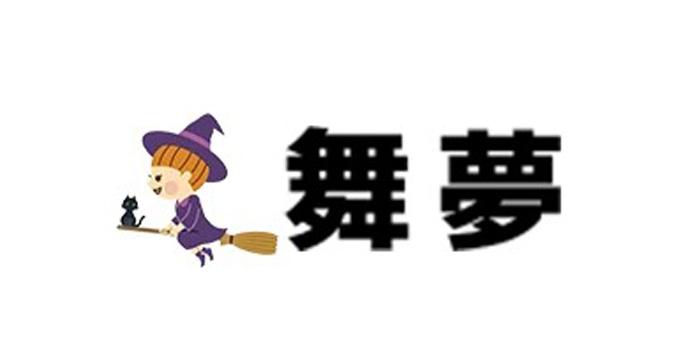 舞夢サービス墨田区のエアコンクリーニング