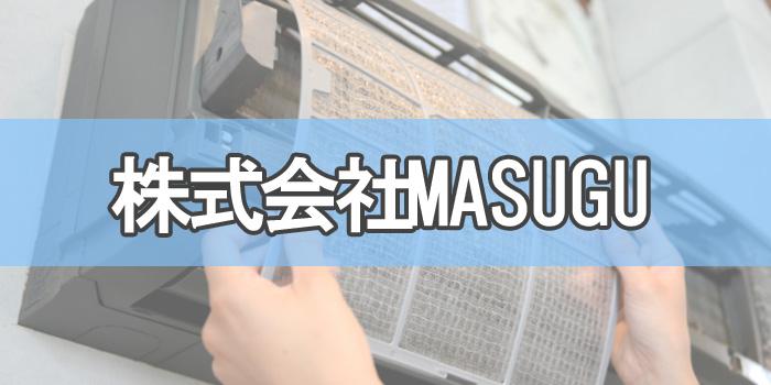 株式会社MASUGU那覇市のエアコンクリーニング