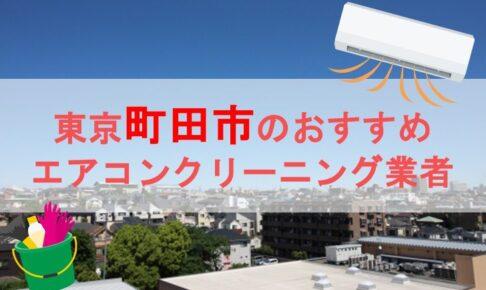 町田市エアコンクリーニング業者