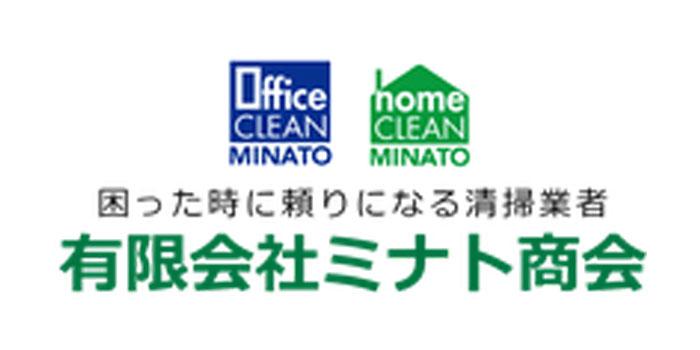 有限会社ミナト商会横浜市港北区のエアコンクリーニング