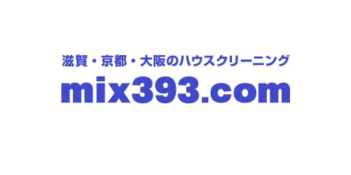 株式会社ミックスmix393.com大津市のエアコンクリーニング