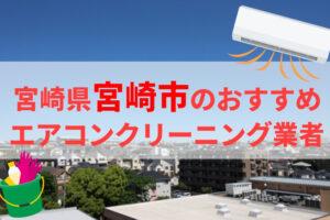 宮崎県宮崎市のエアコンクリーニング業者