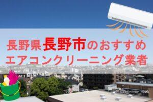 長野市エアコンクリーニング業者