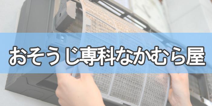 おそうじ専科なかむら屋奈良市のエアコンクリーニング