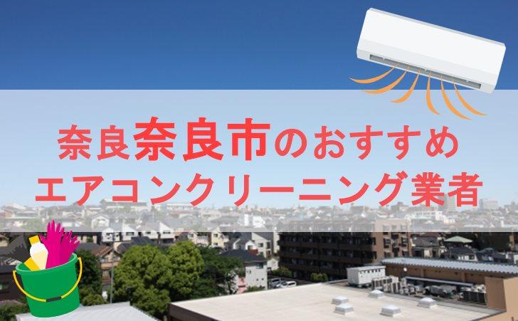 奈良市エアコンクリーニング業者
