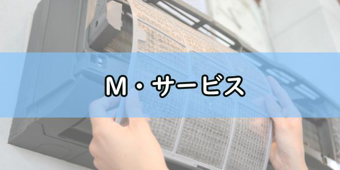 M・サービス富山市のエアコンクリーニング