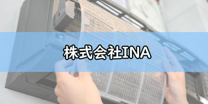 株式会社INA豊島区のエアコンクリーニング
