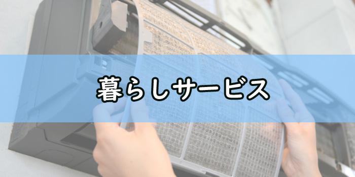 暮らしサービス富山市のエアコンクリーニング