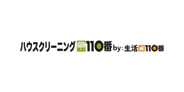 ハウスクリーニング110番旭川市のエアコンクリーニング