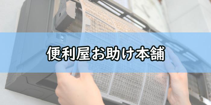 便利屋お助け本舗豊田市のエアコンクリーニング