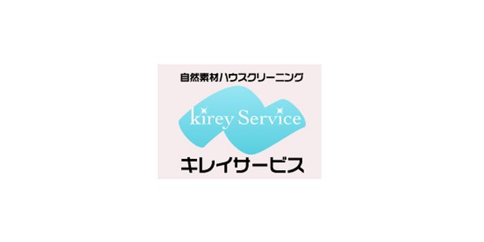 キレイサービス富山市のエアコンクリーニング