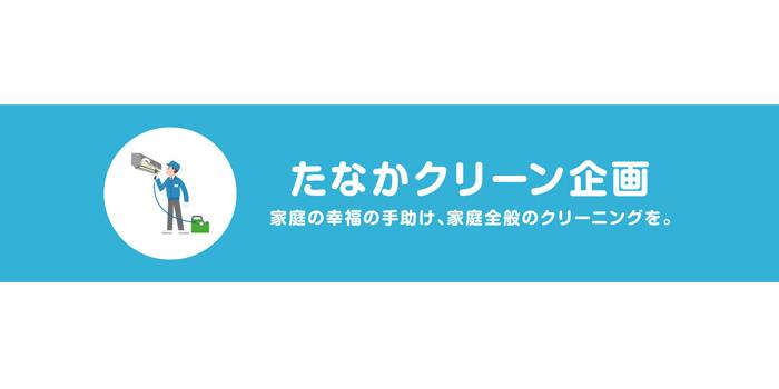 たなかクリーン企画富山市のエアコンクリーニング