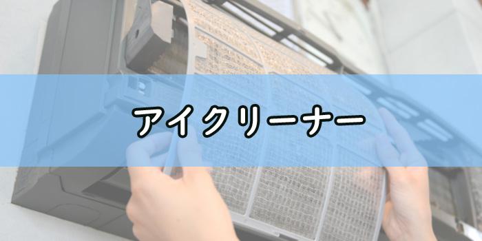 アイクリーナー豊田市のエアコンクリーニング