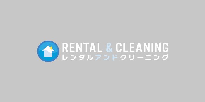 レンタル&クリーニング豊島区のエアコンクリーニング