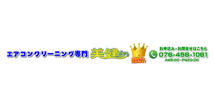 エアコンクリーニング専門美健富山市のエアコンクリーニング