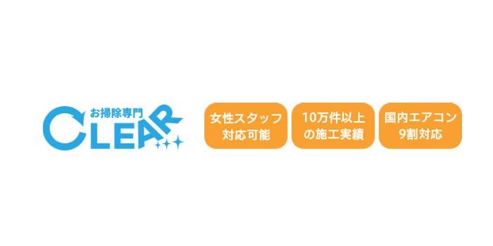 おそうじ専門クリア豊田市のエアコンクリーニング