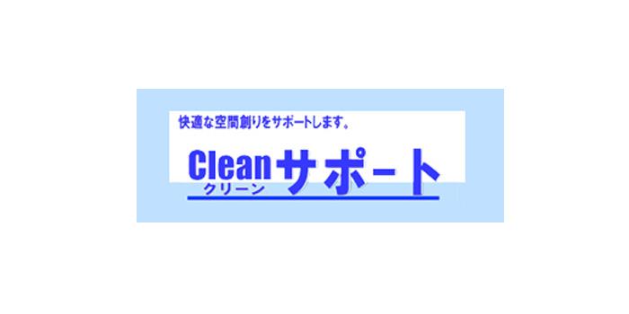 クリーンサポート富山市のエアコンクリーニング
