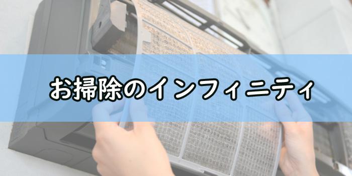お掃除のインフィニティ豊島区のエアコンクリーニング