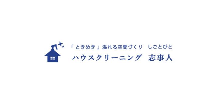 ハウスクリーニング志事人江東区のエアコンクリーニング