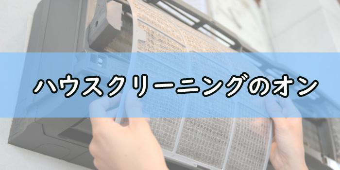 ハウスクリーニングのオン豊田市のエアコンクリーニング