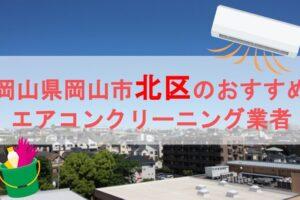 岡山市北区エアコンクリーニング業者