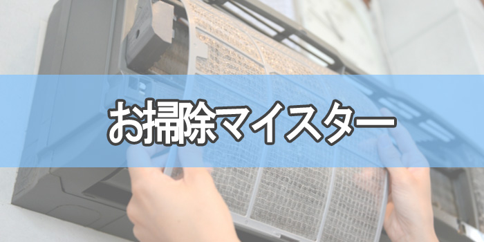お掃除マイスター札幌市北区のエアコンクリーニング