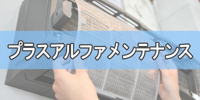 プラスアルファメンテナンス奈良市のエアコンクリーニング
