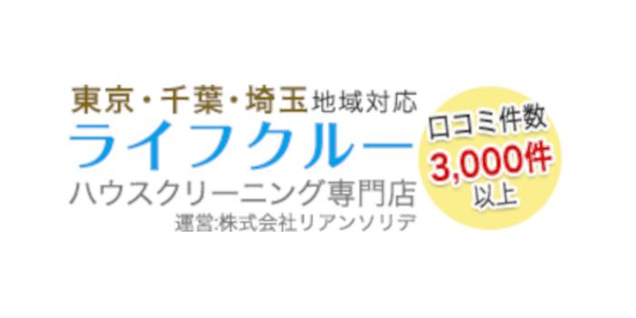 ライフクルー(株式会社リアンソリデ)江戸川区のエアコンクリーニング