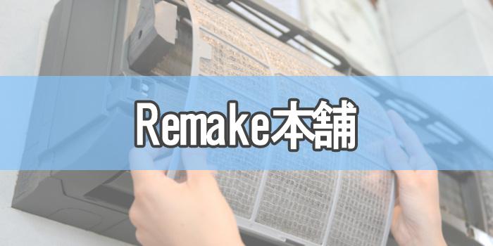 Remake本舗船橋市のエアコンクリーニング