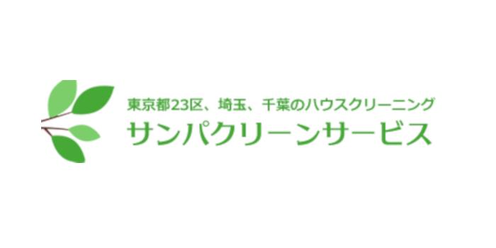 サンパクリーンサービス江戸川区のエアコンクリーニング