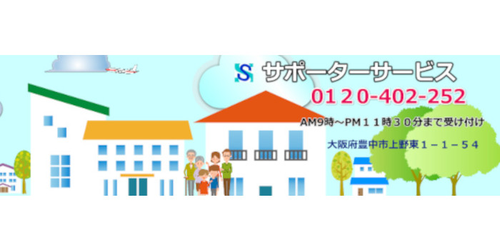 サポーターサービス豊中市のエアコンクリーニング