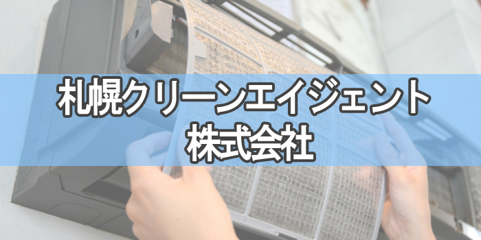 札幌クリーンエイジェント株式会社札幌市北区のエアコンクリーニング