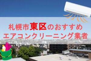 札幌市東区エアコンクリーニング業者