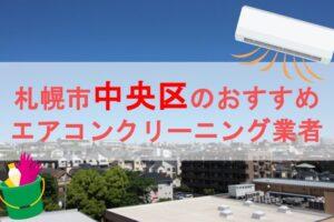 札幌市中央区エアコンクリーニング業者