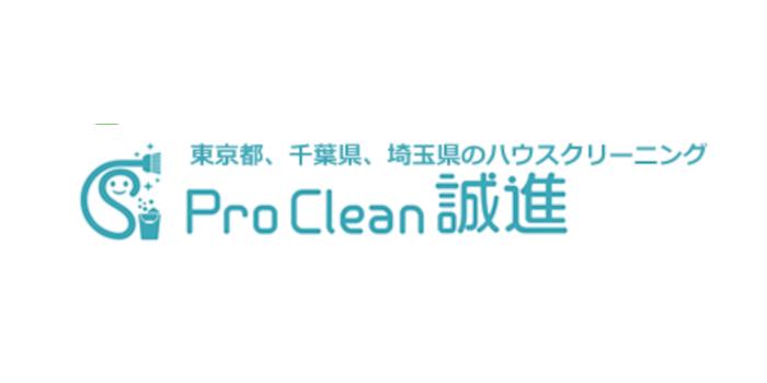 PRO Clean誠進・エアコンクリーニング江戸川区のエアコンクリーニング
