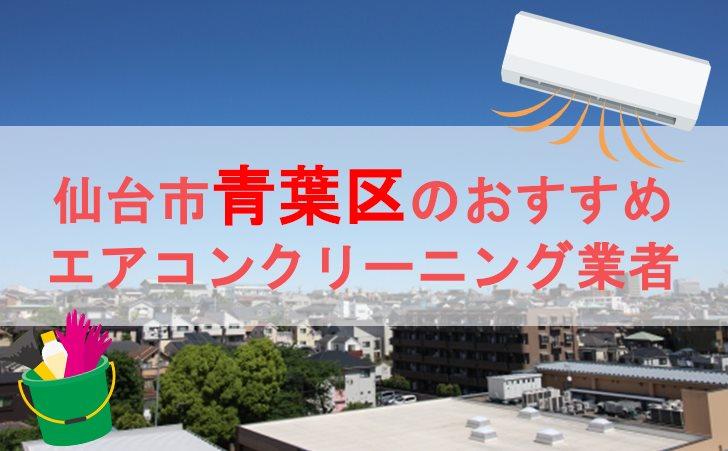 仙台市青葉区エアコンクリーニング業者