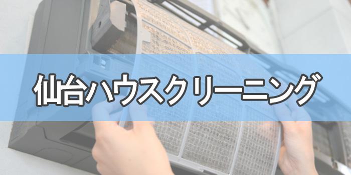 仙台ハウスクリーニング仙台市青葉区のエアコンクリーニング