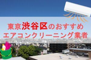 渋谷区エアコンクリーニング業者