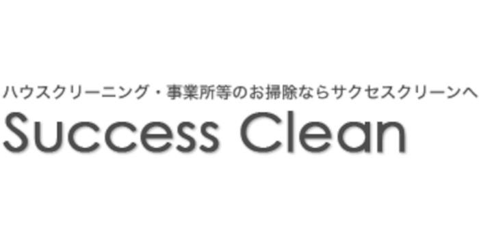 サクセスクリーン横須賀市のエアコンクリーニング