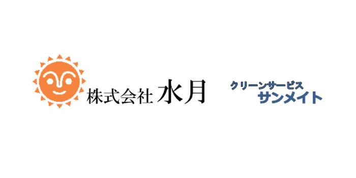 株式会社 水月・クリーンサービス サンメイト仙台市青葉区のエアコンクリーニング