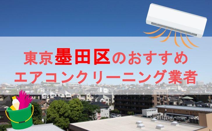 墨田区エアコンクリーニング業者