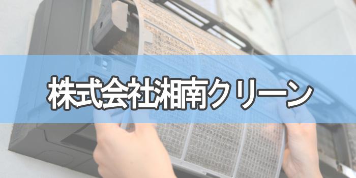 株式会社湘南クリーン藤沢市のエアコンクリーニング