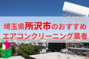 所沢市エアコンクリーニング業者