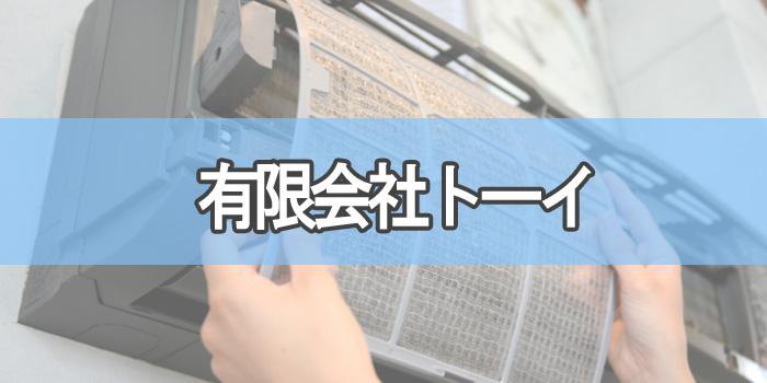 有限会社トーイ墨田区のエアコンクリーニング
